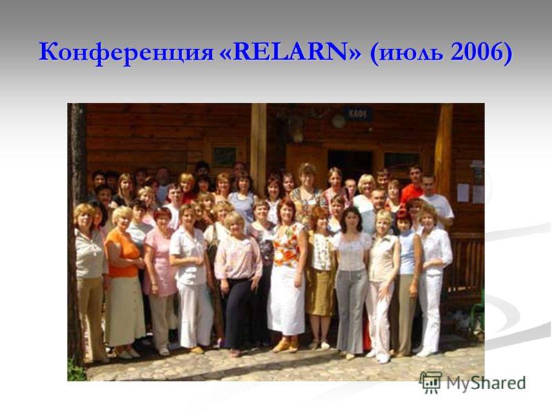 Конференция «RELARN» (июль 2006)