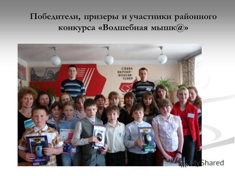 Победители, призеры и участники районного конкурса «Волшебная мышк@»