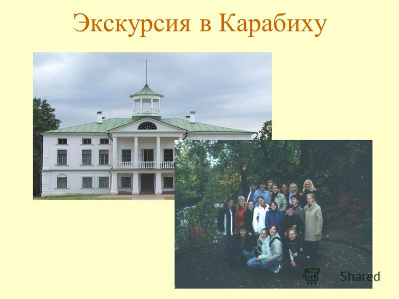Экскурсия в Карабиху