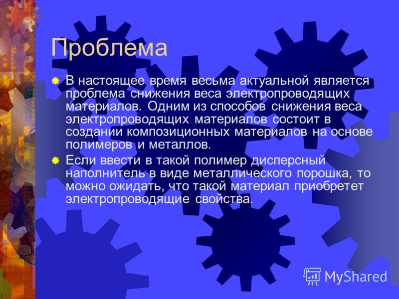 Тема работы: Изготовления компаунда на основе полиэпоксида, проводящего электрический ток, в условиях школьной лаборатории