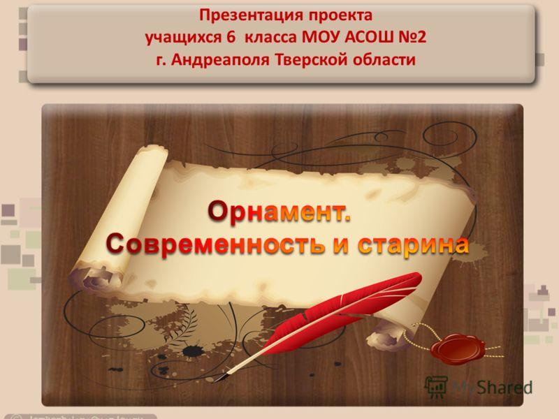 Презентация проекта учащихся 6 класса МОУ АСОШ 2 г. Андреаполя Тверской области