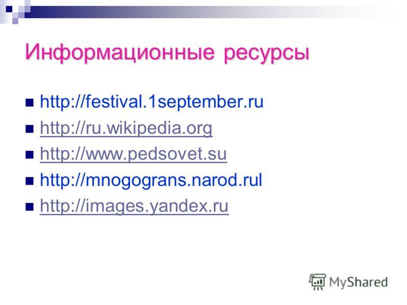 Информационные ресурсы http://festival.1september.ru http://ru.wikipedia.org http://www.pedsovet.su http://mnogograns.narod.rul http://images.yandex.ru