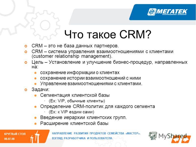 3 Что такое CRM? CRM – это не база данных партнеров. CRM – система управления взаимоотношениями с клиентами (customer relationship management). Цель – Установление и улучшение бизнес-процедур, направленных на: сохранение информации о клиентах сохране