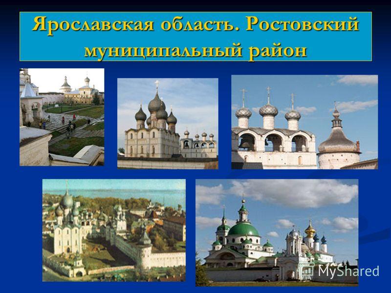 Ярославская область. Ростовский муниципальный район