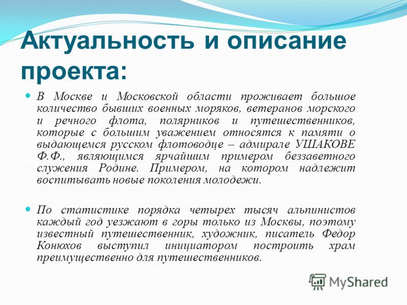 Актуальность и описание проекта : В Москве и Московской области проживает большое количество бывших военных моряков, ветеранов морского и речного флота, полярников и путешественников, которые с большим уважением относятся к памяти о выдающемся русско