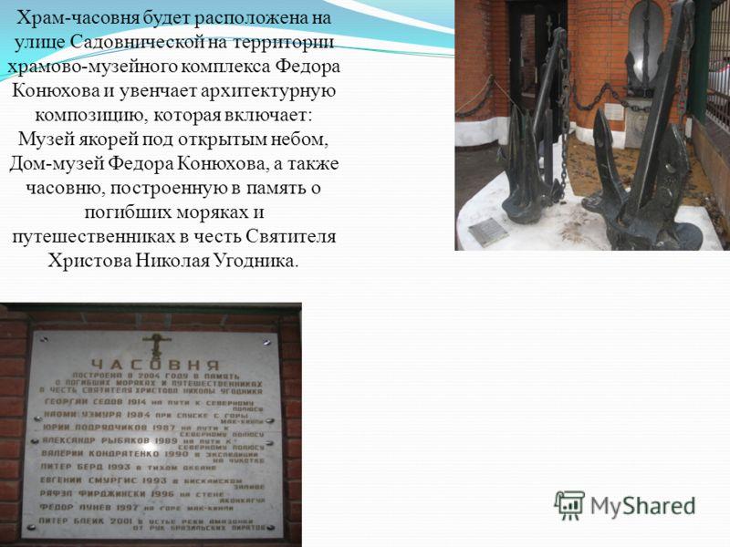 Храм - часовня будет расположена на улице Садовнической на территории храмово - музейного комплекса Федора Конюхова и увенчает архитектурную композицию, которая включает : Музей якорей под открытым небом, Дом - музей Федора Конюхова, а также часовню,