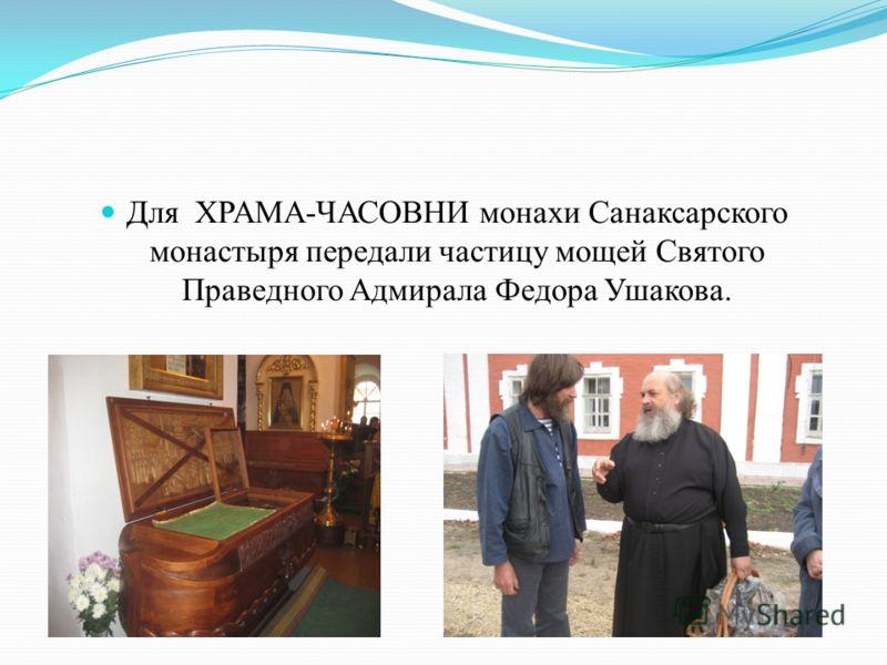 Для ХРАМА - ЧАСОВНИ монахи Санаксарского монастыря передали частицу мощей Святого Праведного Адмирала Федора Ушакова.