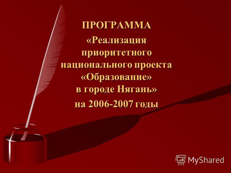 ПРОГРАММА «Реализация приоритетного национального проекта «Образование» в городе Нягань» на 2006-2007 годы