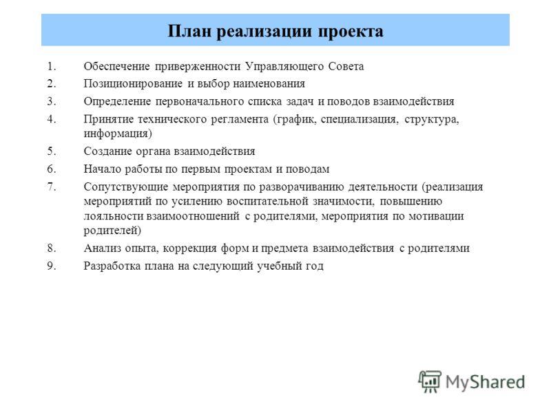 План реализации проекта 1.Обеспечение приверженности Управляющего Совета 2.Позиционирование и выбор наименования 3.Определение первоначального списка задач и поводов взаимодействия 4.Принятие технического регламента (график, специализация, структура,