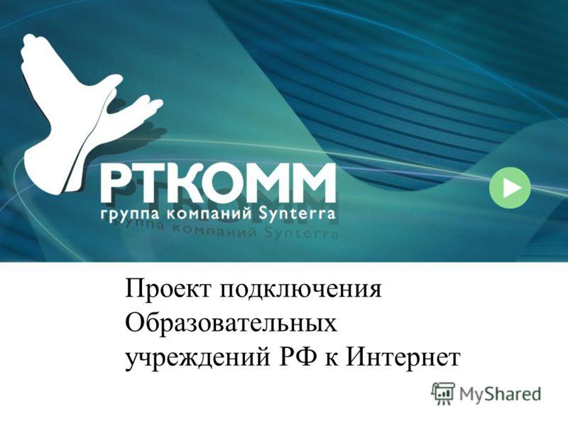 Проект подключения Образовательных учреждений РФ к Интернет