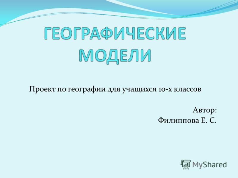 Проект по географии для учащихся 10-х классов Автор: Филиппова Е. С.