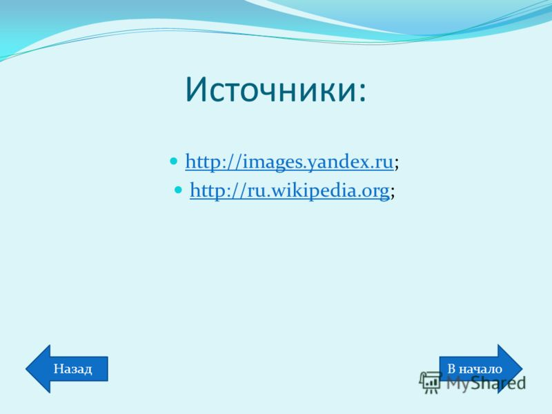 Источники: http://images.yandex.ru; http://images.yandex.ru http://ru.wikipedia.org; http://ru.wikipedia.org В началоНазад