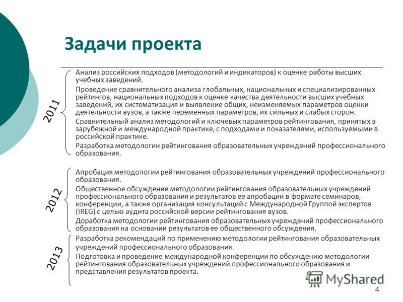 4 Задачи проекта Анализ российских подходов (методологий и индикаторов) к оценке работы высших учебных заведений. Проведение сравнительного анализа глобальных, национальных и специализированных рейтингов, национальных подходов к оценке качества деяте