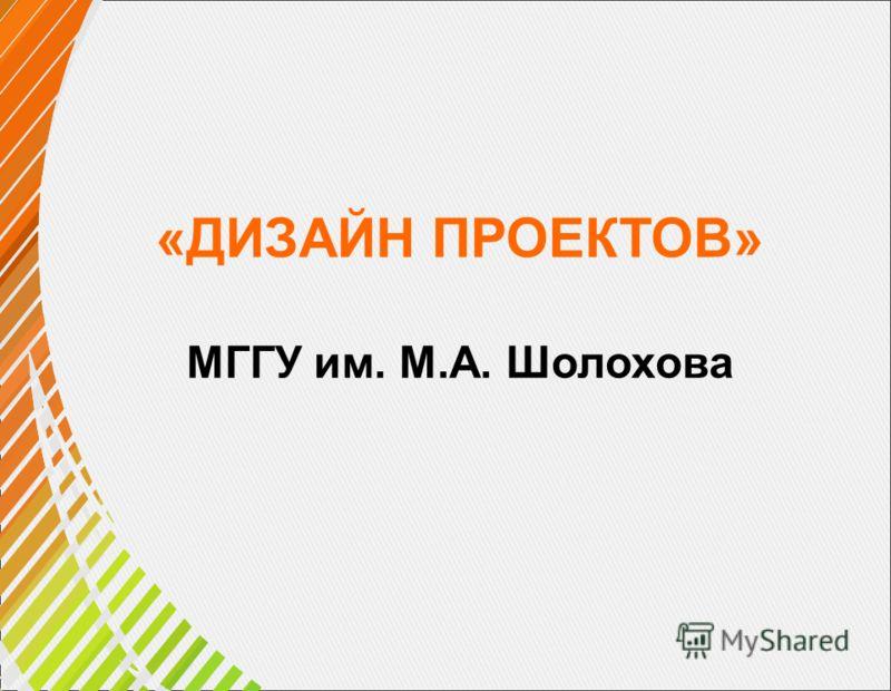 «ДИЗАЙН ПРОЕКТОВ» МГГУ им. М.А. Шолохова