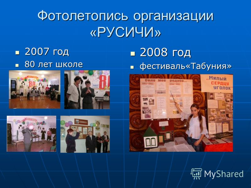 Фотолетопись организации «РУСИЧИ» 2007 год 2007 год 80 лет школе 80 лет школе 2008 год 2008 год фестиваль«Табуния» фестиваль«Табуния»