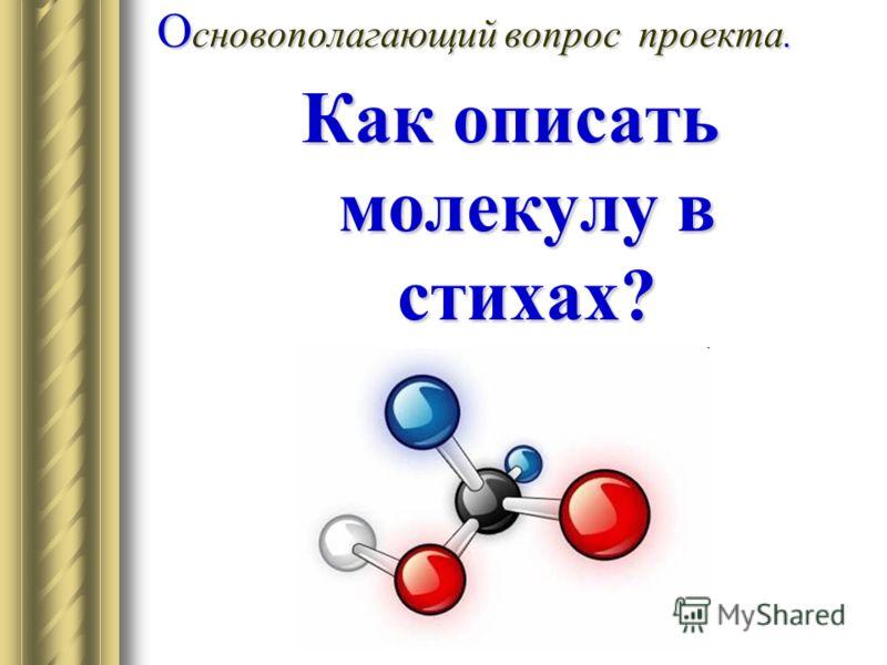 О сновополагающий вопрос проекта. Как описать молекулу в стихах?