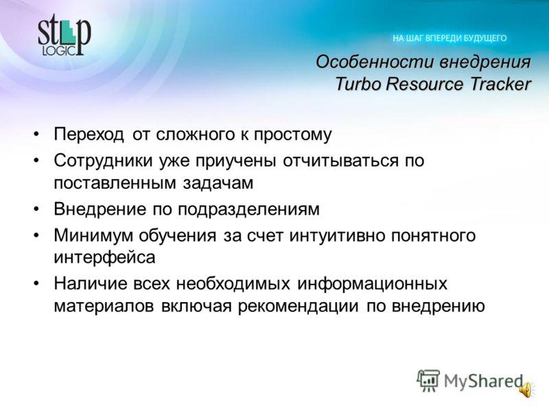 Выгоды от использования Turbo Resource Tracker Одинаковые данные в Расписаниях и в Проектах Значительное снижение временных потерь за счет принципа «Единого окна», а также при –поиске задачи –первичной отчетности по задаче –возможных и неотвратимых к