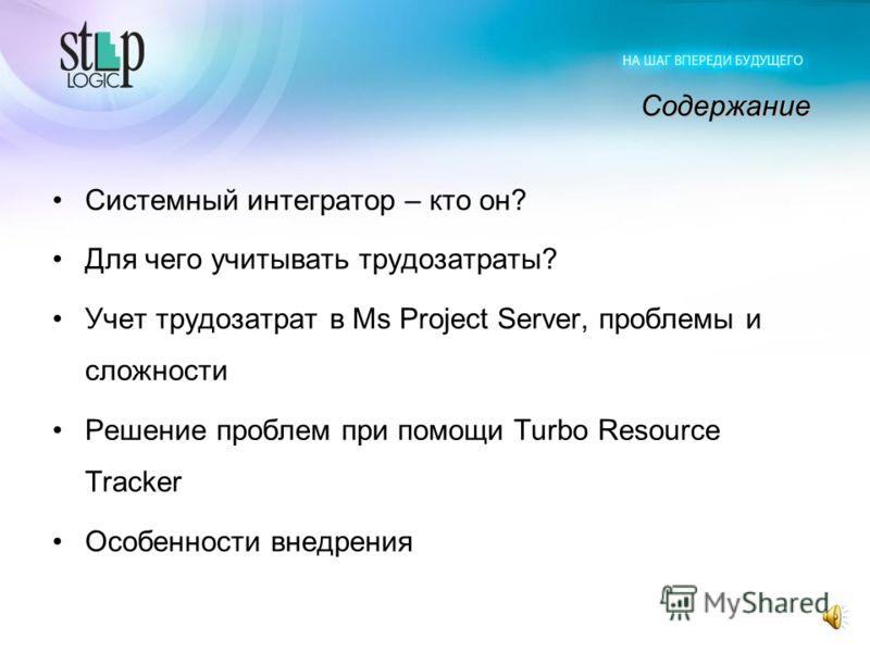 Управление проектами в Системных Интеграторах Практическое использование Turbo Resource Tracker Чебурков Юрий Руководитель Проектного офиса