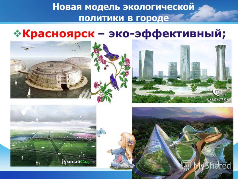 Красноярск – эко-эффективный; Новая модель экологической политики в городе
