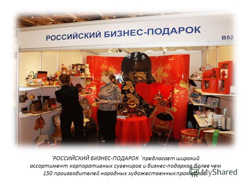 `РОССИЙСКИЙ БИЗНЕС-ПОДАРОК `предлагает широкий ассортимент корпоративных сувениров и бизнес-подарков более чем 150 производителей народных художественных промыслов.