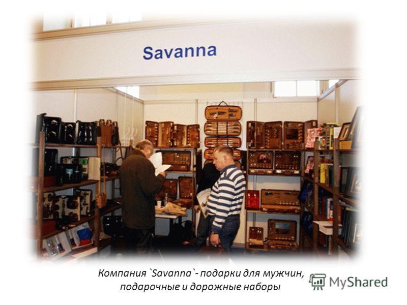 Компания `Savanna`- подарки для мужчин, подарочные и дорожные наборы