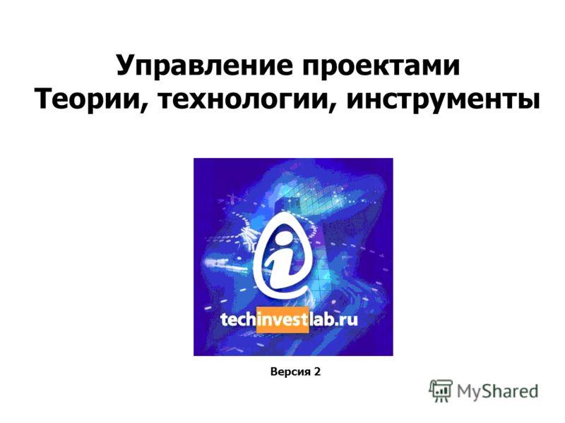 Управление проектами Теории, технологии, инструменты Версия 2