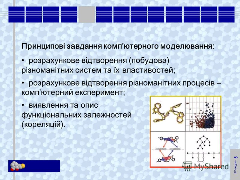 KM Soft Принципові завдання компютерного моделювання: розрахункове відтворення (побудова) різноманітних систем та їх властивостей; розрахункове відтворення різноманітних процесів – компютерний експеримент; виявлення та опис функціональних залежностей