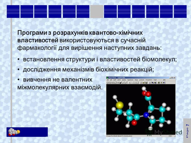 KM Soft Програми з розрахунків квантово-хімічних властивостей використовуються в сучасній фармакології для вирішення наступних завдань: встановлення структури і властивостей біомолекул; дослідження механізмів біохімічних реакцій; вивчення не валентни