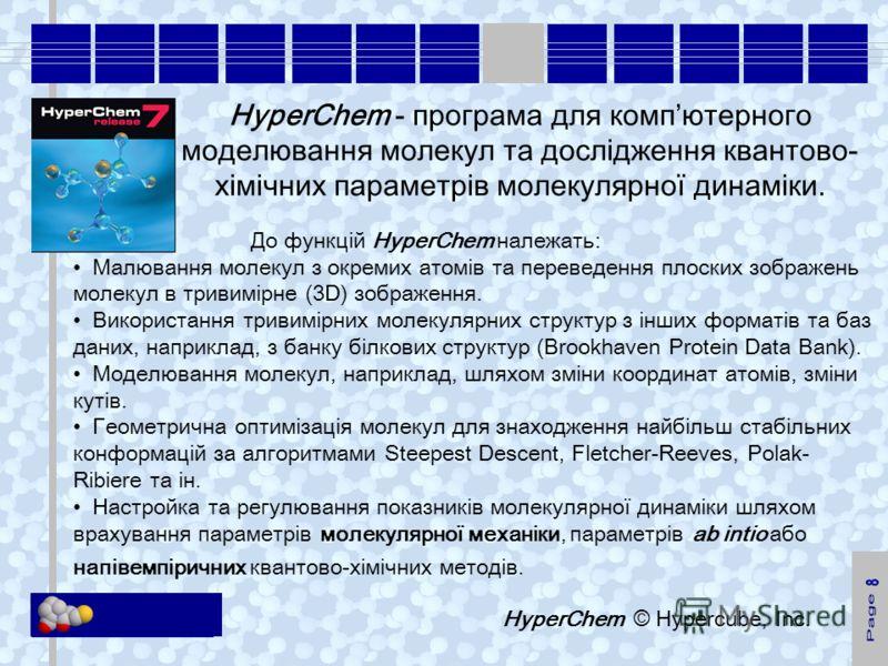 KM Soft HyperChem - програма для компютерного моделювання молекул та дослідження квантово- хімічних параметрів молекулярної динаміки. До функцій HyperChem належать: Малювання молекул з окремих атомів та переведення плоских зображень молекул в тривимі