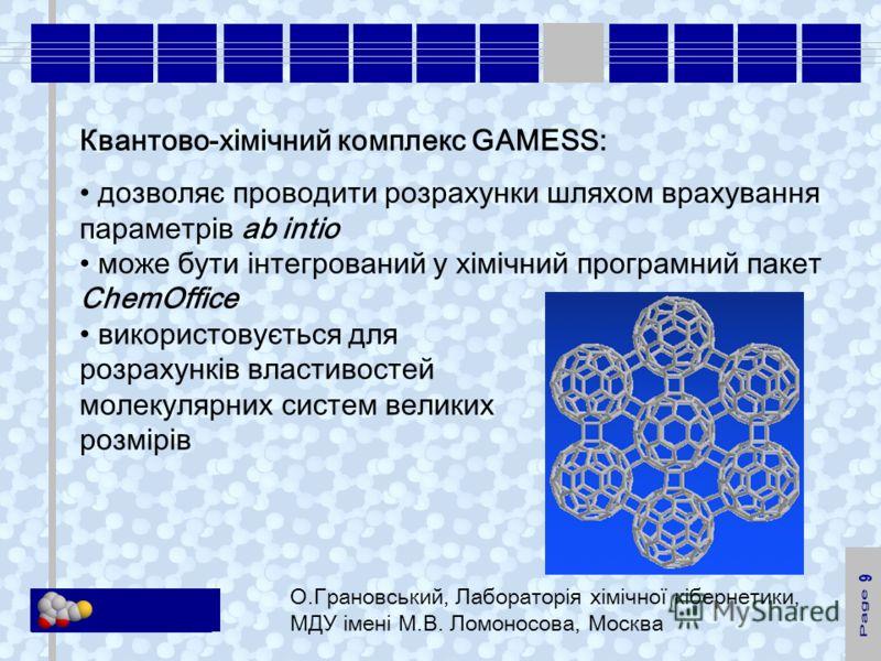 KM Soft Квантово-хімічний комплекс GAMESS: дозволяє проводити розрахунки шляхом врахування параметрів ab intio може бути інтегрований у хімічний програмний пакет СhemOffice використовується для розрахунків властивостей молекулярних систем великих роз