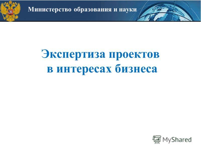 Экспертиза проектов в интересах бизнеса Министерство образования и науки