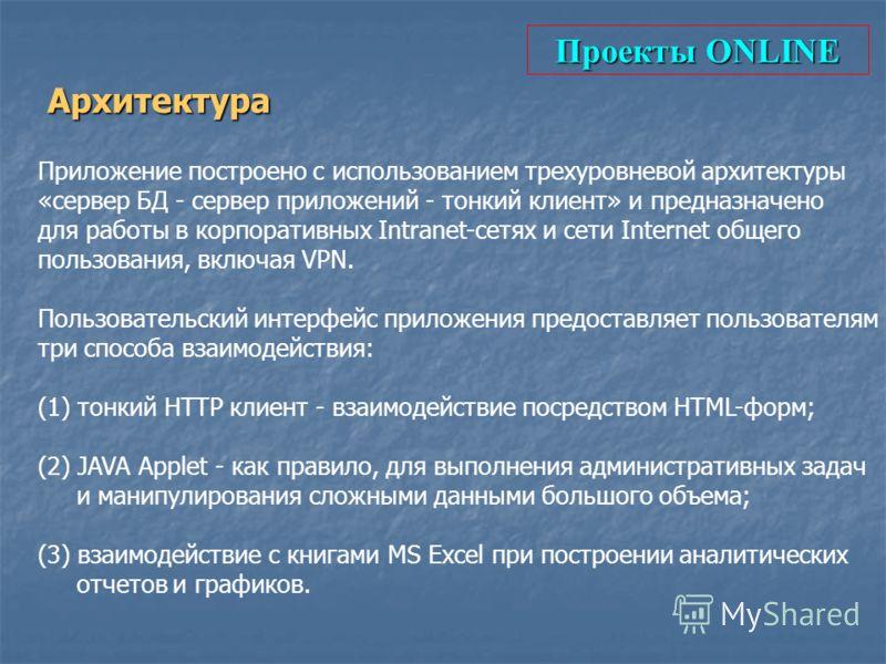 Архитектура Приложение построено с использованием трехуровневой архитектуры «сервер БД - сервер приложений - тонкий клиент» и предназначено для работы в корпоративных Intranet-сетях и сети Internet общего пользования, включая VPN. Пользовательский ин
