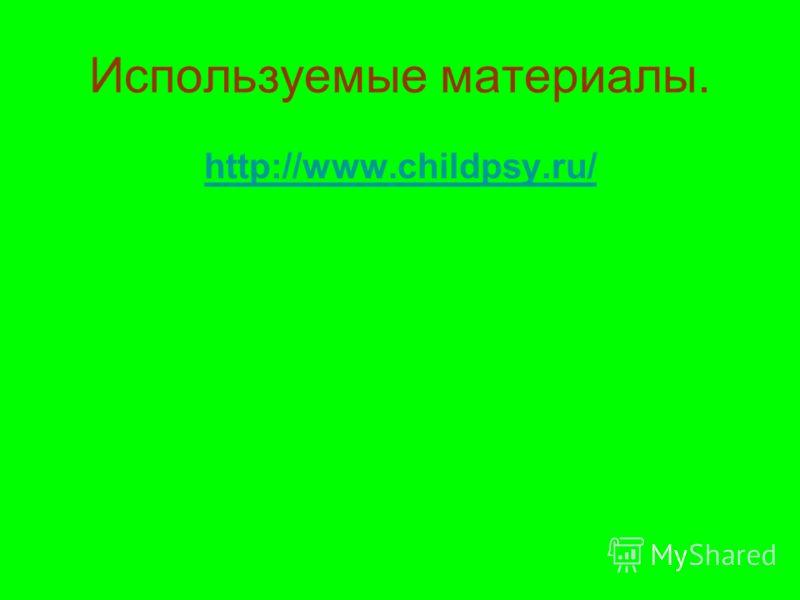 Используемые материалы. http://www.childpsy.ru/