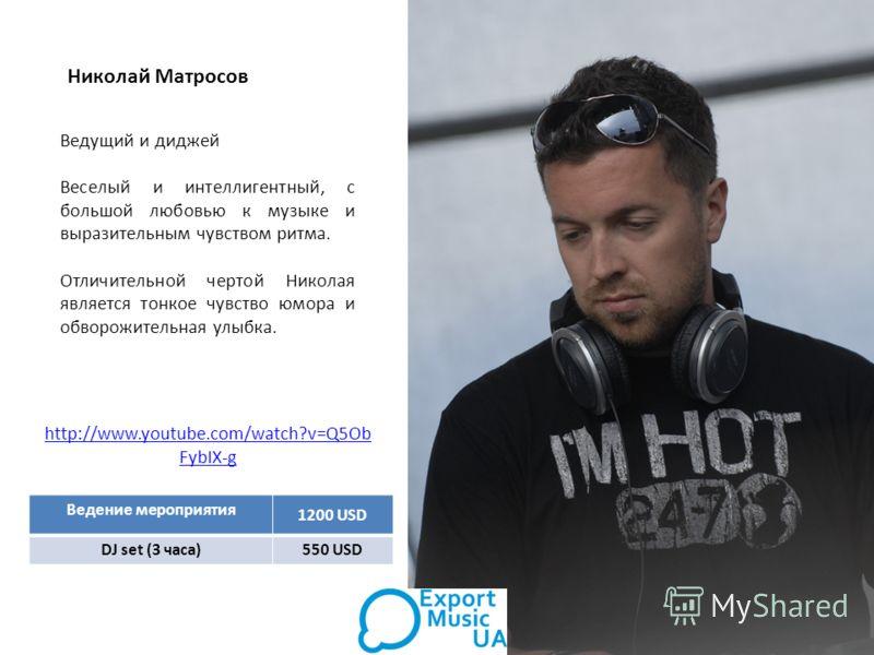 Николай Матросов http://www.youtube.com/watch?v=Q5Ob FybIX-g Ведущий и диджей Веселый и интеллигентный, с большой любовью к музыке и выразительным чувством ритма. Отличительной чертой Николая является тонкое чувство юмора и обворожительная улыбка. Ве