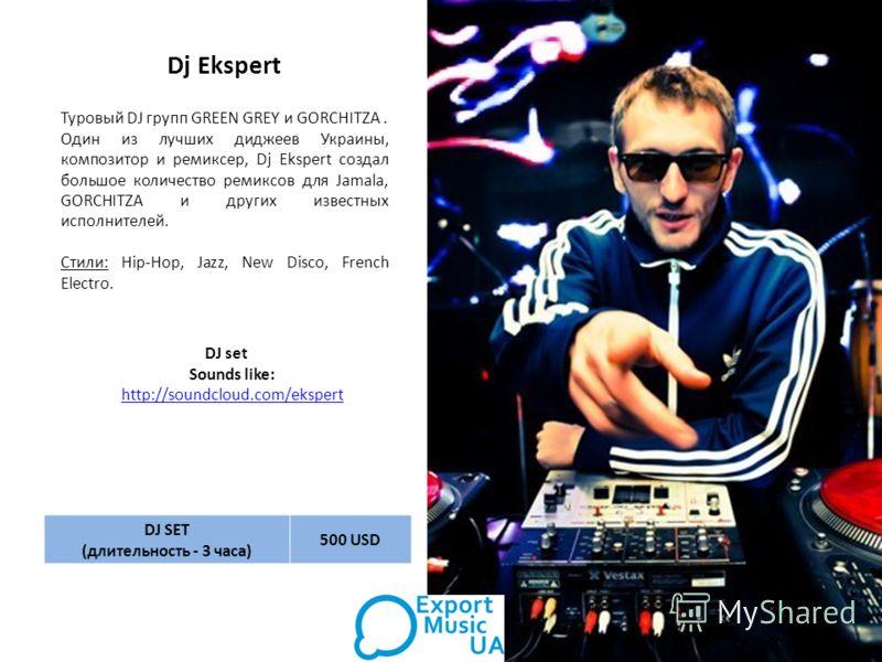 Dj Ekspert Туровый DJ групп GREEN GREY и GORCHITZA. Один из лучших диджеев Украины, композитор и ремиксер, Dj Ekspert создал большое количество ремиксов для Jamala, GORCHITZA и других известных исполнителей. Стили: Hip-Hop, Jazz, New Disco, French El