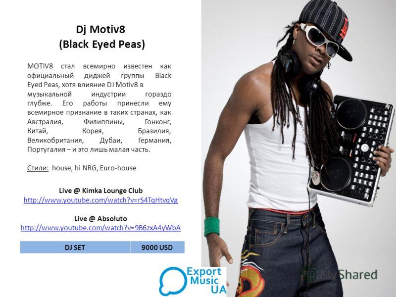 Dj Motiv8 (Black Eyed Peas) MOTIV8 стал всемирно известен как официальный диджей группы Black Eyed Peas, хотя влияние DJ Motiv8 в музыкальной индустрии гораздо глубже. Его работы принесли ему всемирное признание в таких странах, как Австралия, Филипп