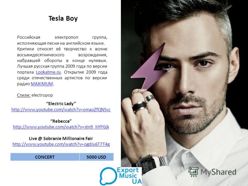 Tesla Boy Российская электропоп группа, исполняющая песни на английском языке. Критики относят её творчество к волне восьмидесятнического возрождения, набравшей обороты в конце нулевых. Лучшая русская группа 2009 года по версии портала Lookatme.ru. О