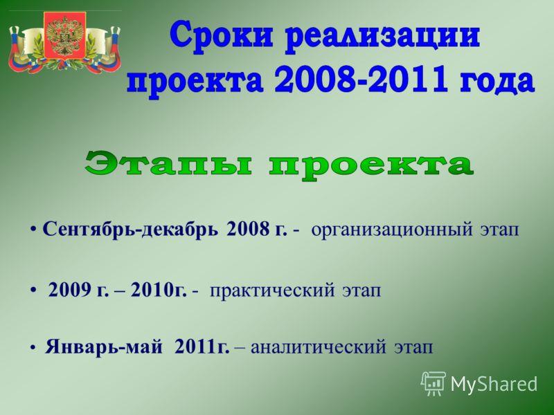 Сентябрь-декабрь 2008 г. - организационный этап 2009 г. – 2010г. - практический этап Январь-май 2011г. – аналитический этап