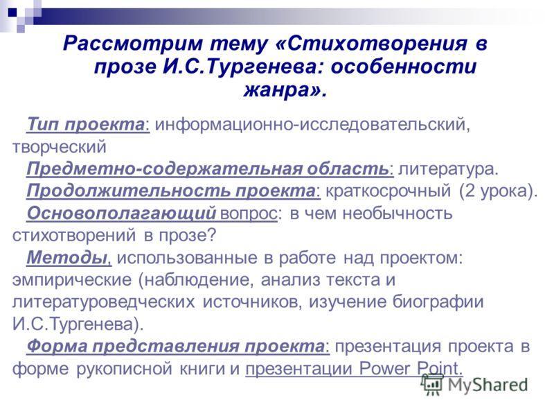 Рассмотрим тему «Стихотворения в прозе И.С.Тургенева: особенности жанра». Тип проекта: информационно-исследовательский, творческий Предметно-содержательная область: литература. Продолжительность проекта: краткосрочный (2 урока). Основополагающий вопр