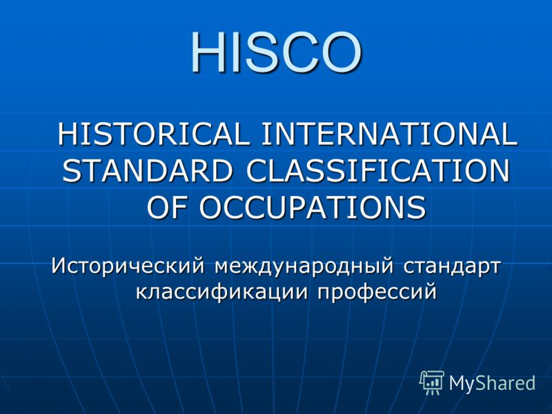 HISCO HISTORICAL INTERNATIONAL STANDARD CLASSIFICATION OF OCCUPATIONS HISTORICAL INTERNATIONAL STANDARD CLASSIFICATION OF OCCUPATIONS Исторический международный стандарт классификации профессий