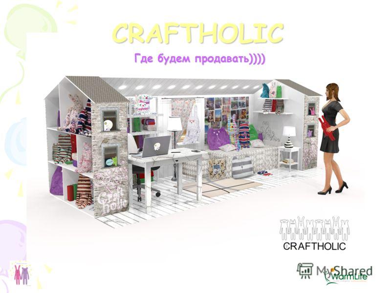 CRAFTHOLIC Где будем продавать))))