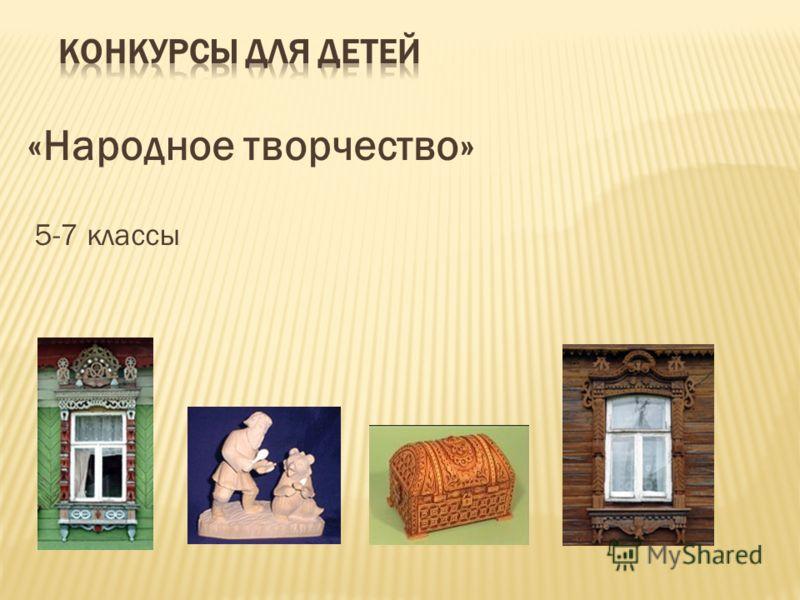 «Народное творчество» 5-7 классы