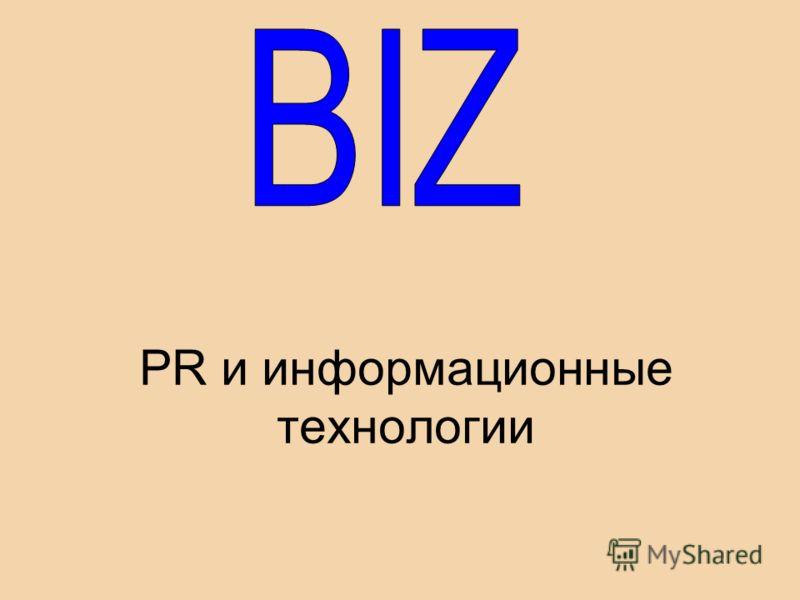 PR и информационные технологии