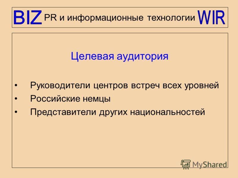 PR и информационные технологии Целевая аудитория Руководители центров встреч всех уровней Российские немцы Представители других национальностей