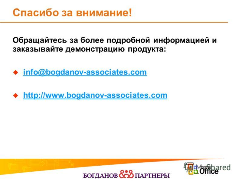 Спасибо за внимание! Обращайтесь за более подробной информацией и заказывайте демонстрацию продукта: info@bogdanov-associates.com http://www.bogdanov-associates.com