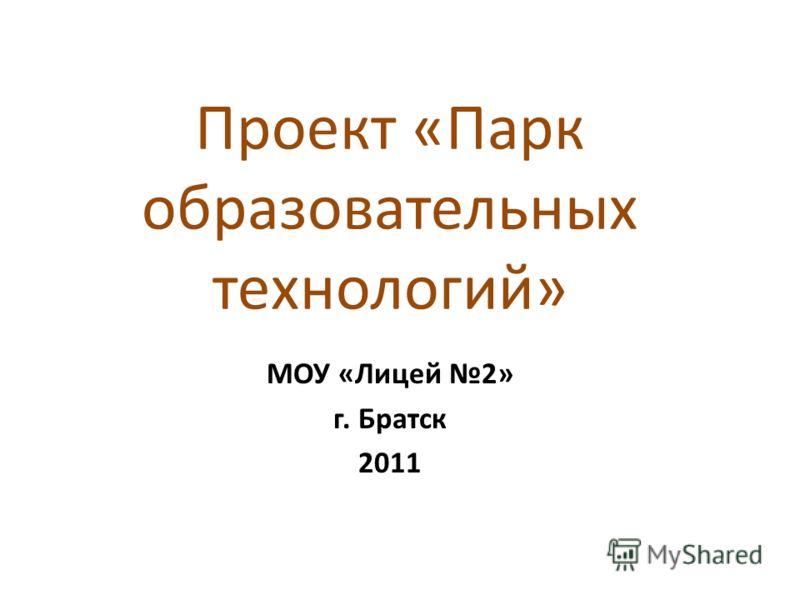Проект «Парк образовательных технологий» МОУ «Лицей 2» г. Братск 2011