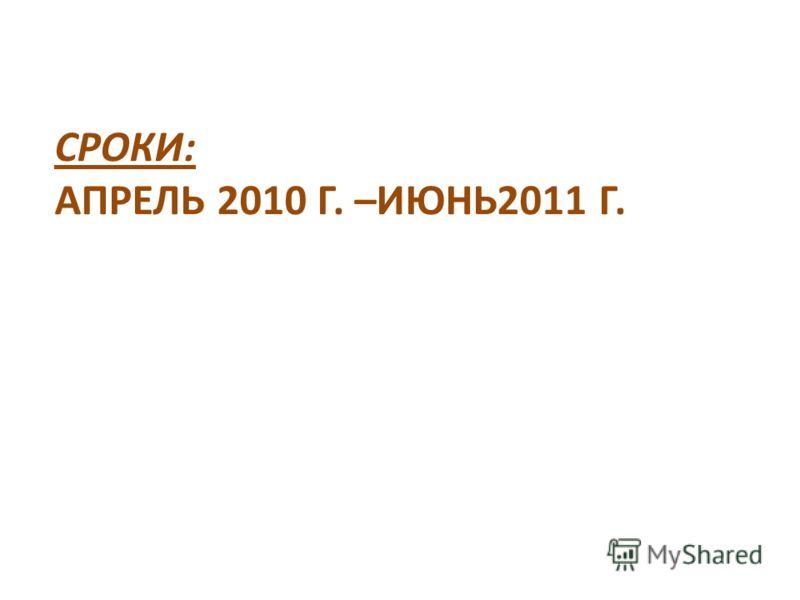 СРОКИ: АПРЕЛЬ 2010 Г. –ИЮНЬ2011 Г.