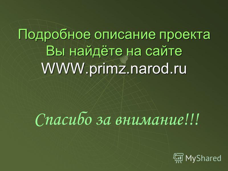 Подробное описание проекта Вы найдёте на сайте WWW.primz.narod.ru Спасибо за внимание!!!