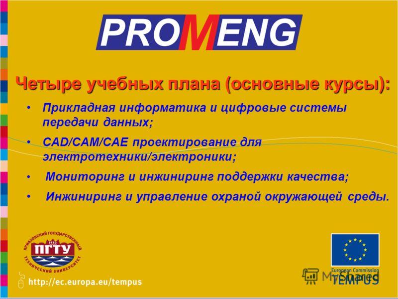 www.promeng.euKick-Off Meeting, Samara – 1st December 2010 Четыре учебных плана (основные курсы): Прикладная информатика и цифровые системы передачи данных; CAD/CAM/CAE проектирование для электротехники/электроники; Мониторинг и инжиниринг поддержки