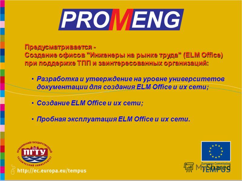 www.promeng.euKick-Off Meeting, Samara – 1st December 2010 Предусматривается - Создание офисов
